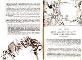 Z dějin národu českého II. díl - bazar