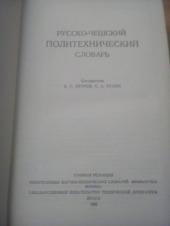 Rusko-český technický slovník - bazar