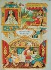 Slovenské pohádky - první kniha