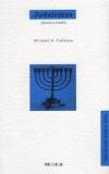 Judaismus: zjevení a tradice