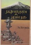 Japonsko a jeho lid