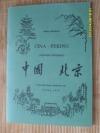 Čína - Peking (Základní informace)
