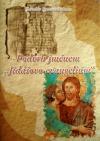 "Podvrh jménem ""Jidášovo evangelium"""