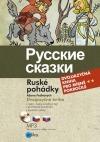 Ruské pohádky / Русские сказки (převyprávění)