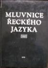 Mluvnice řeckého jazyka