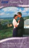 Bez lásky nelze žít / Romance ve Francii