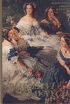 Tajemství slavných : podivuhodné příběhy světových dějin