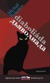 Diaboliáda / Дьяволиада