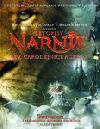 Oficiální průvodce filmem Letopisy Narnie: Lev, čarodejnice a skříň