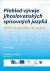 Přehled vývoje jihoslovanských spisovných jazyků (od 9. do počátku 19. století)