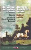 Povídky nebožtíka Ivana Petroviče Bělkina