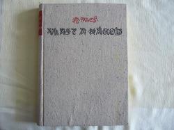 Vlast a národ obálka knihy
