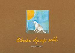 Bibinka objevuje svět obálka knihy