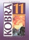 Kobra 11 II.