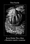 Kaple Božího Těla a Krve a Bratrstvo obruče s kladivem