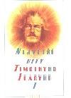 Největší hity Timothyho Learyho I