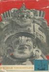 Pokorenie Tenochtitlana