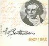 Beethoven: Dopisy z Teplic