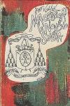 Magnificat z Nového světa