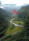 Mé Tahiti