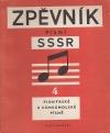 Zpěvník písní SSSR 4. - Pionýrské a komsomolské písně