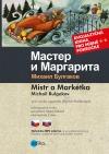 Mistr a Markétka / Мастер и Маргарита