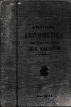 Arithmetika pro V. až VII. třídu škol reálných