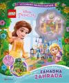 Lego Disney princezny. Záhadná zahrada