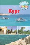 Kypr - Ottův ptůvodce