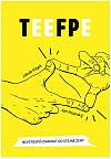 TEEFPE - Nevstoupíš dvakrát do stejné ženy