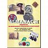 Almanach příspěvků III.konference policejních historiků