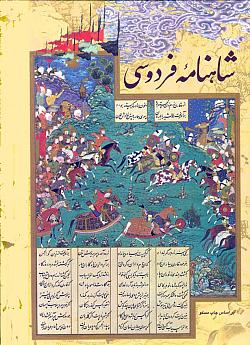 Kniha králů obálka knihy