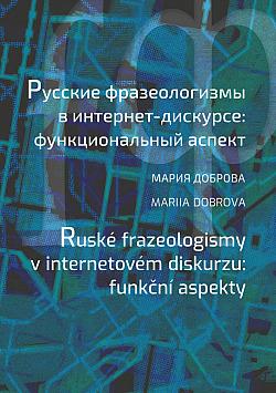 Ruské frazeologismy v internetovém diskurzu: funkční aspekty obálka knihy