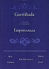 Gavriiliada / Гавриилиада