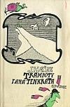 Trampoty pana Tenkráta
