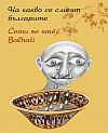 Čemu se smějí Bulhaři / На какво се смеят българите (dvojjazyčná kniha)