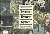 Kytice / Buket / Kytica