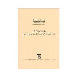 15 urokov po russkoj morfologii