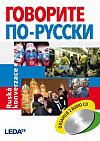 Govoritě po-russki / Ruská konverzace