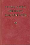 Citáty z díla předsedy Mao Ce-tunga