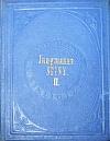 Josefa Jungmanna Sebrané drobné spisy veršem i prózou II