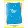 Paměť a projektové vyučování v dějepise