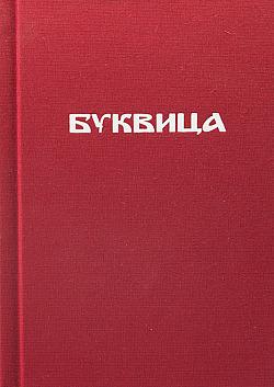 Bukvica - Moudrost ukrytá ve slovech aneb jak ke mně Bukvica promluvila