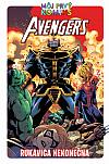 Avengers: Rukavica nekonečna
