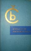 Vějíř Boženy Němcové obálka knihy