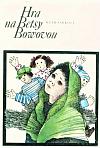 Hra na Betsy Bowovou