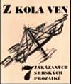 Z kola ven: 7 zakázaných srbských prozaiků