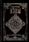 Potvrdenie Knihy Svetla / Slovanské ponímanie sveta