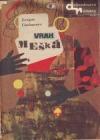 Vrah mešká obálka knihy